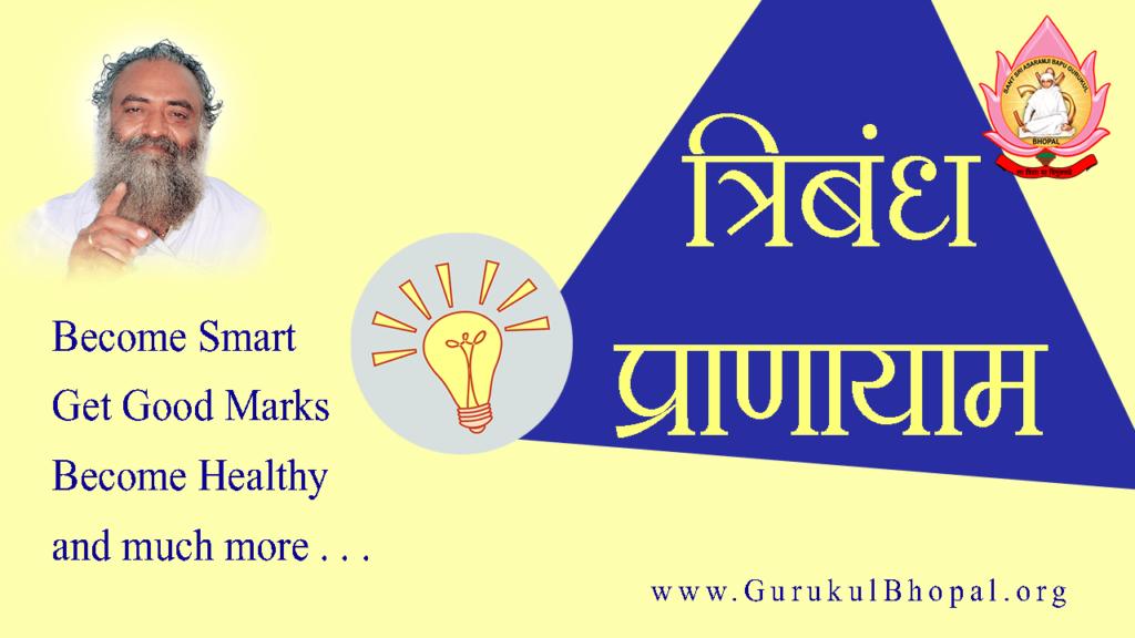 त्रिबंध प्राणायाम, आशारामजी बापू, tribandh pranayam, asharamji bapu,